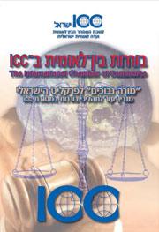 רונן סטי, ספר בוררות בינלאומית ב – ICC, בוררות בינלאומית